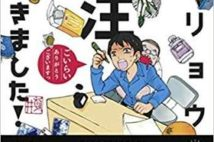【今週はこれを読め! エンタメ編】朝井リョウのタイアップ&コラボ短編集『発注いただきました!』