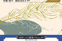 【今週はこれを読め! ミステリー編】『短編ミステリの二百年vol.2』で評論と短編を楽しむ!