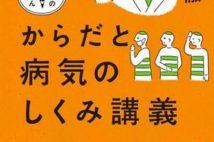 「なぜ風邪を引くの?」「血液型占いは信じられる?」 阪大教授による病理学の超・入門書