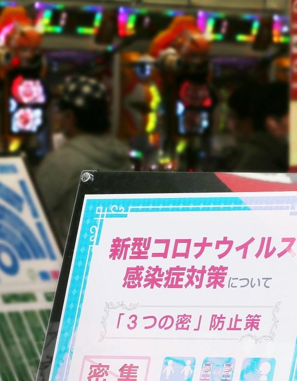 休業要請の中、営業していた東京都内のパチンコ店(時事通信フォト)
