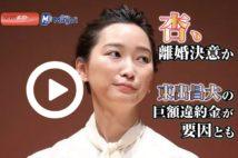【動画】杏、離婚決意か 東出昌大の巨額違約金が要因とも
