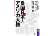 【平山周吉氏書評】日本人を束縛し続ける「國體の本義」とは