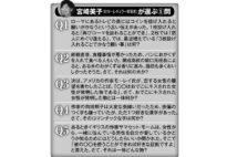 宮崎美子が振り返る『クイズダービー』とはらたいらの凄さ