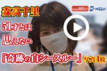 【動画】森高千里 51才とは思えない「奇跡の白シースルー」写真4枚