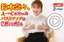【動画】鈴木奈々、A→Cになったバストアップの秘訣を語る