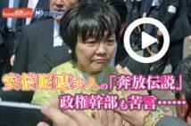 【動画】安倍昭恵夫人の「奔放伝説」 政権幹部も苦言……