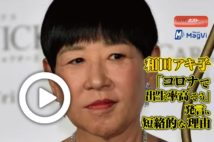 【動画】和田アキ子「コロナで出生率高そう」発言、短絡的な理由