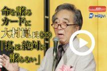 【動画】命を譲るカードに大村崑氏(88)「私は絶対に譲らない」