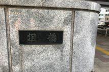 橋の名前が漢字で書かれている意味は