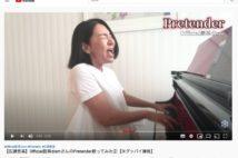 ヒゲダン「Pretender」を熱唱する広瀬香美(YouTubeより)