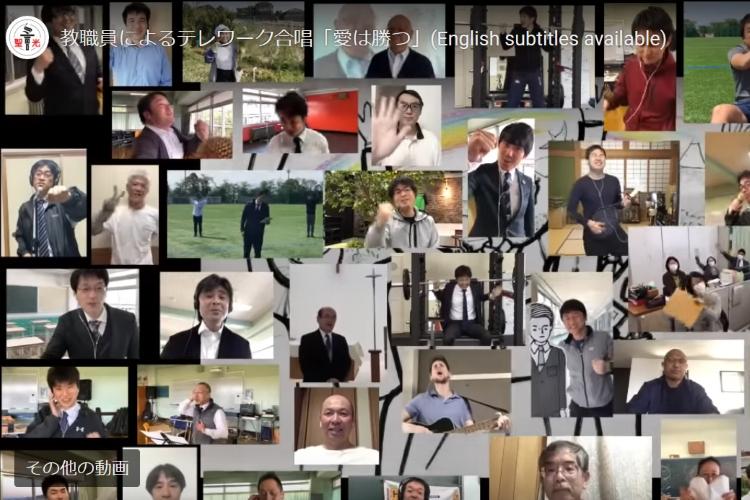 教職員によるテレワーク合唱で生徒たちを励ました静岡聖光学院(同校のYouTube動画より)