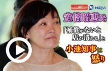 【動画】安倍昭恵氏 「補償がないと店が潰れる」と小池知事に怒り