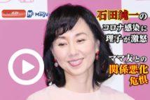 【動画】石田純一のコロナ感染に理子が激怒 ママ友との関係悪化危惧
