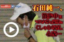 【動画】石田純一、散歩中にマスク外し豪快にくしゃみ写真、心配…