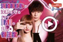 【動画】浜崎あゆみが沈黙を守るドラマ『M』の話は御法度か