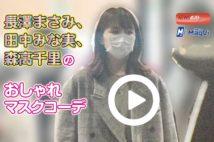 【動画】長澤まさみ、田中みな実、森高千里のおしゃれマスクコーデ