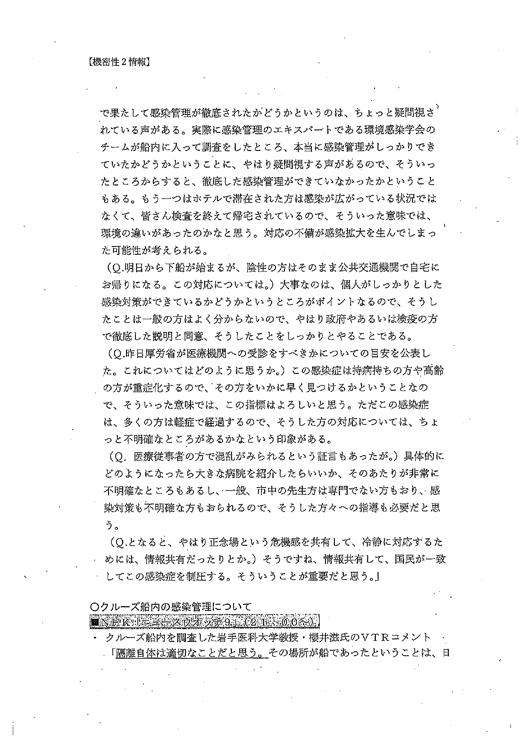 『ニュースウオッチ9』の内容などを記録した文書