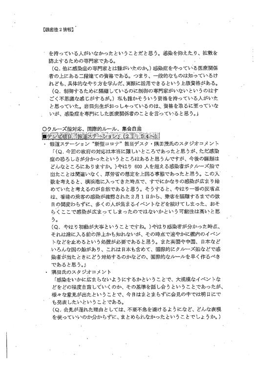 『報道ステーション』の内容などを記録した文書