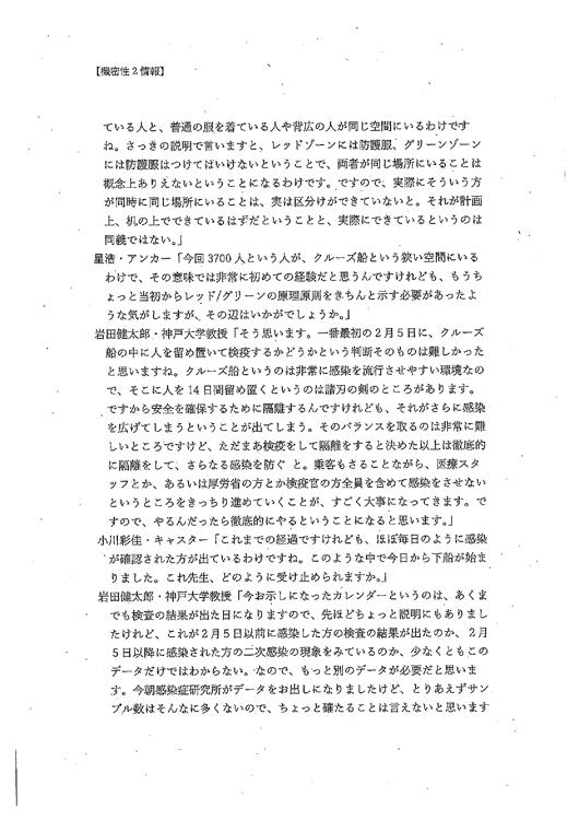 『NEWS23』の内容などを記録した文書