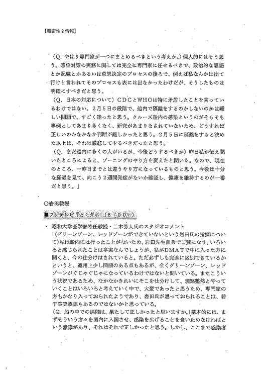 『とくダネ』の内容などを記録した文書