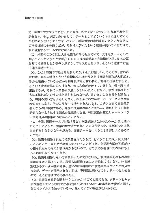 『ミヤネ屋』の内容などを記録した文書