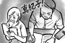 """コロナ禍のさなか、発掘された""""夫の本心""""(イラスト/ico)"""