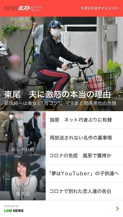 NEWSポストセブンLINEアカウントメディア