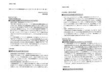 官邸の「反政府番組監視」 小川彩佳・和田アキ子・IKKOも対象