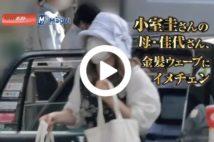 【動画】小室圭さんの母、金髪ウェーブにイメチェン