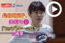【動画】長谷川京子、美ボディ写真3枚「ヒップトレーニング」の成果