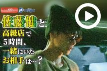 【動画】佐藤健と高級店で5時間、一緒にいたお相手は…?