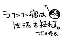 「オールド・ラング・サイン」が鳴り響く世界で/花井優太 うたた寝は生活を狂わす(第7回)