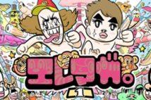 エレキコミック主催のオンライン会にDJ KOOがゲスト参加決定