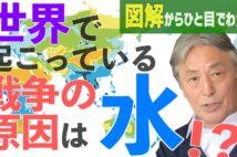 『図解でわかる』シリーズ著者のYouTube「大嶋賢洋の図解チャンネル」がスタート
