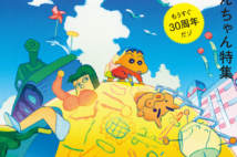 『クレヨンしんちゃん』 コワモテの園長先生はなぜ幼稚園を作った?