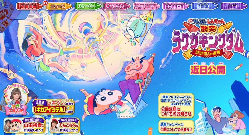 クレヨン しんちゃん ラクガ キングダム Amazon.co.jp 映画クレヨンしんちゃん