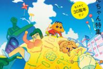 劇場版クレヨンしんちゃんの進化の歴史 「見せたくない」から親子3代で楽しめる作品に