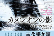 【今週はこれを読め! ミステリー編】達人ミネット・ウォルターズの性格劇『カメレオンの影』
