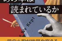 【今週はこれを読め! エンタメ編】一冊の本をめぐるスパイ物語〜ラーラ・プレスコット『あの本は読まれているか』