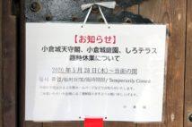 クラスターの発生で再び休館した北九州市の小倉城(時事通信フォト)