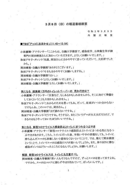 3月8日オンエアの「アッコにおまかせ!」(TBS系)も監視