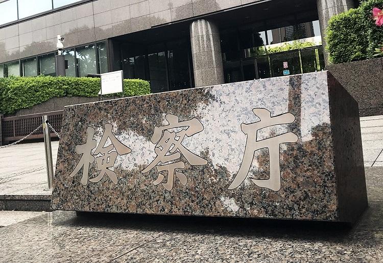 黒川杯会場となった検察庁前