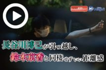【動画】長谷川博己が引っ越し、鈴木京香と同棲せずいい距離感
