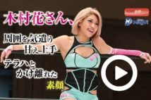 【動画】木村花さん、周囲を気遣う甘え上手 テラハとかけ離れた素顔