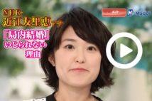 【動画】NHK・近江友里恵アナ 「局内結婚」いじられない理由