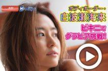 【動画】ボディボーダー・白波瀬海来 ビキニでグラビア挑戦!