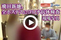 【動画】飛田新地、全ホステスにコロナ抗体検査 現場写真