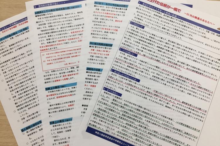 50代の教員向けに出されている神奈川の不祥事防止マニュアル
