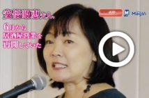 【動画】安倍昭恵夫人、6月から居酒屋営業を再開していた