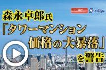 【動画】森永卓郎氏「タワーマンション価格の大暴落」を警告